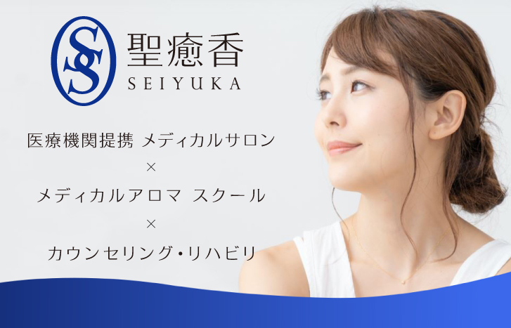 聖癒香 〜seiyuka〜