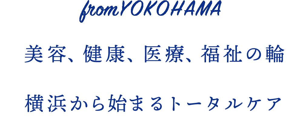 from YOKOHAMA 美容、健康、医療、福祉の輪 横浜から始まるトータルケア